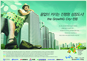진접 - The GrowING City